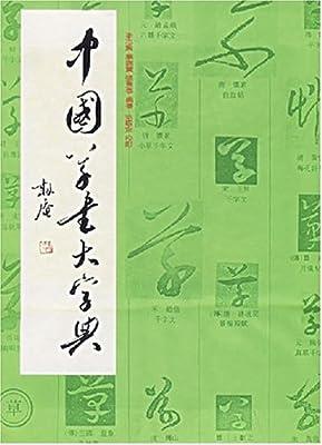 中国草书大字典.pdf