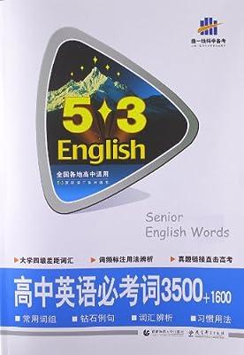53英语•高中英语必考词3500+1600.pdf