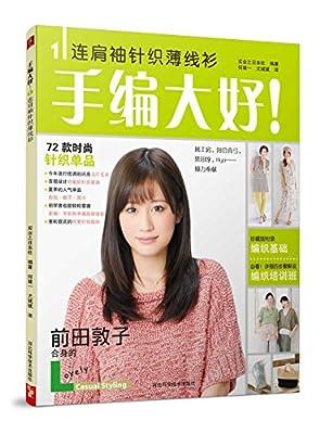 手编大好!1:连肩袖针织薄线衫.pdf
