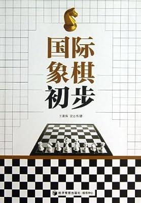 国际象棋初步:亚马逊:图书图片