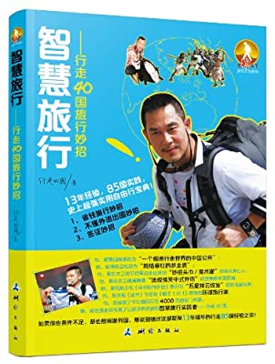 智慧旅行:行走40国的旅行妙招.pdf