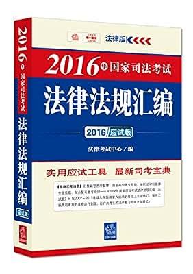 2016年国家司法考试法律法规汇编.pdf