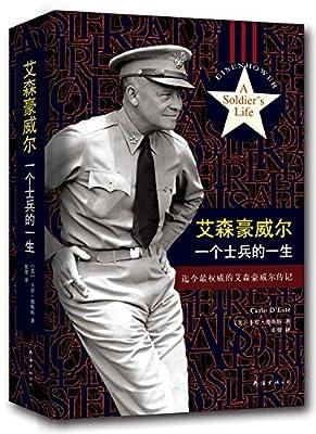 艾森豪威尔:一个士兵的一生.pdf