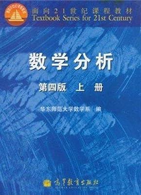 面向21世纪课程教材:数学分析.pdf