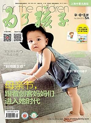 为了孩子 月刊 2015年05期.pdf