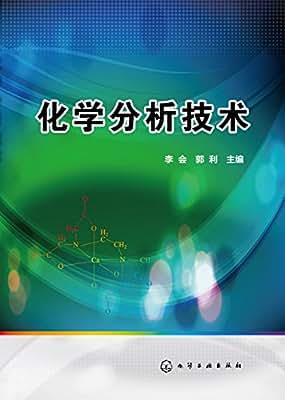化学分析技术.pdf