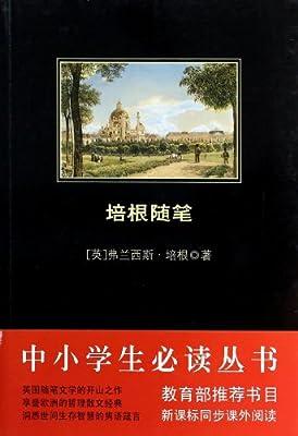 中小学生必读丛书:培根随笔.pdf