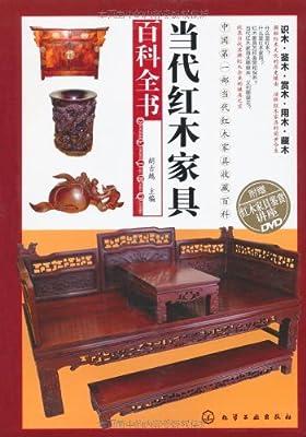 当代红木家具百科全书.pdf