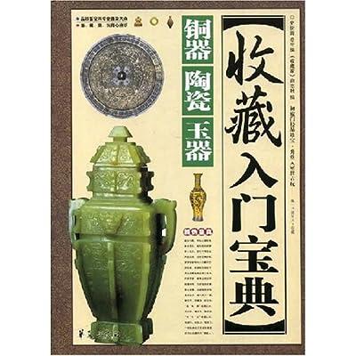 收藏入门宝典 铜器 陶瓷 玉器