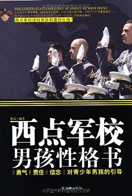 西点军校男孩性格书.pdf