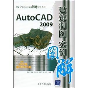 autocad2009建筑制图实例图解(附光盘cad
