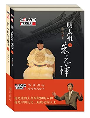 明太祖朱元璋.pdf