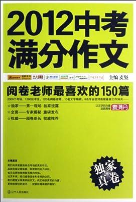 2012中考满分作文:阅卷老师最喜欢的150篇.pdf