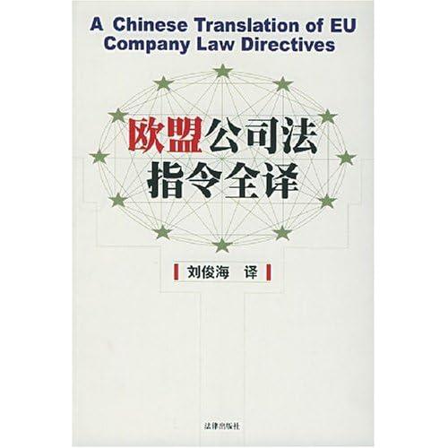 欧盟公司法指令全译