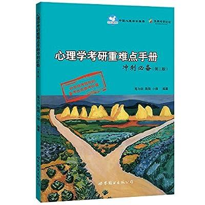 心理学考研重难点手册冲刺必备.pdf