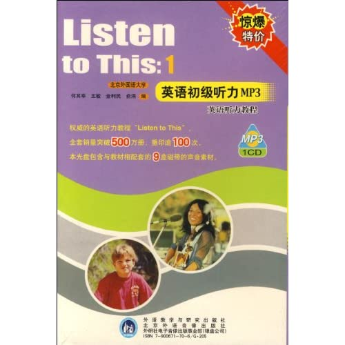 英语初级听力(mp3)(2005暑期版)