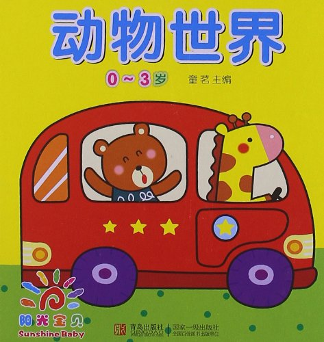 阳光宝贝可爱手提书:动物世界(0-3岁)