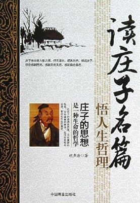 读庄子名篇:悟人生哲理.pdf