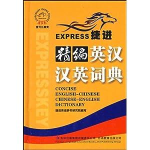 3.7元包邮 捷进精编英汉汉英词典