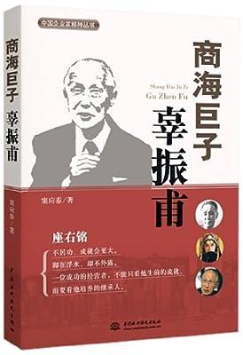 中国企业家精神丛书:商海巨子辜振甫.pdf