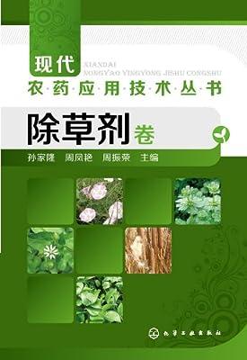 现代农药应用技术丛书:除草剂卷.pdf
