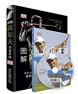 图解高尔夫完全手册.pdf