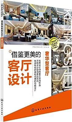 借鉴更美的客厅设计:奢华型客厅.pdf