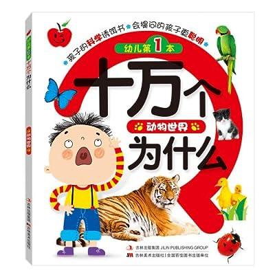 幼儿第一本十万个为什么:动物世界.pdf