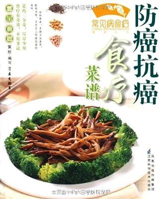 防癌抗癌食疗菜谱.pdf