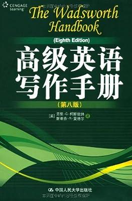 高级英语写作手册.pdf