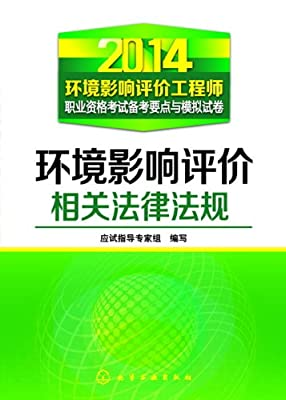 环境影响评价工程师职业资格考试备考要点与模拟试卷:环境影响评价相关法律法规.pdf