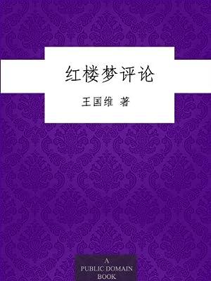 红楼梦评论.pdf