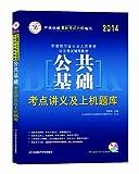 中人教育·(2014)银行从业人员资格认证考试辅导教材:公共基础考点讲义及上机题库(附光盘)-图片