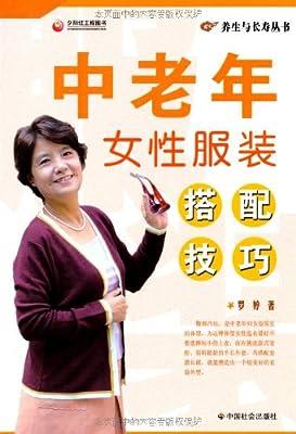 中老年女性服装搭配技巧.pdf