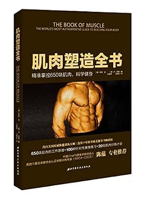 肌肉塑造全书.pdf