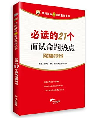 华图版2013华图教你赢面试系列丛书:必读的21个面试命题热点.pdf