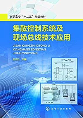 集散控制系统及现场总线技术应用.pdf