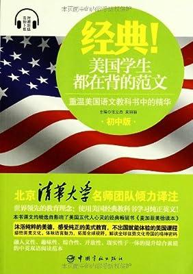 经典!美国学生都在背的范文:重温美国语文教科书中的精华.pdf