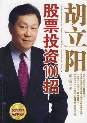 胡立阳股票投资100招.pdf