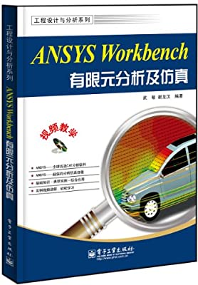 ANSYS Workbench有限元分析及仿真.pdf