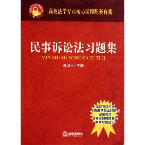 民事诉讼法习题集(高校法学专业核心课程配套自测)