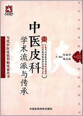 当代中医皮肤科临床家丛书:中医皮科学术流派与传承.pdf