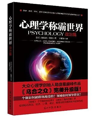 心理学称霸世界:政治篇.pdf