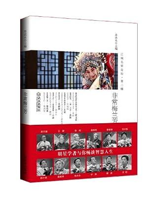 江城名家论坛:非常梅兰芳.pdf