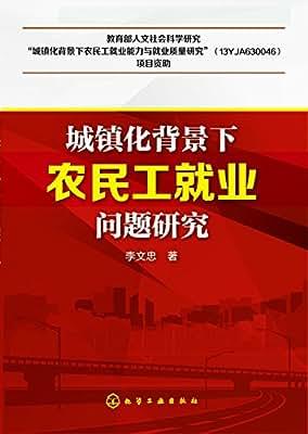 城镇化背景下农民工就业问题研究.pdf