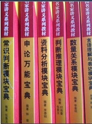 2014公务员录用考试华图名家讲义系列教材 一套六册.pdf