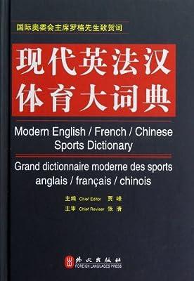 现代英法汉体育大词典.pdf