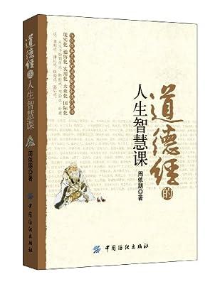 道德经的人生智慧课.pdf