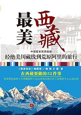 中国最美旅游线路:最美西藏.pdf