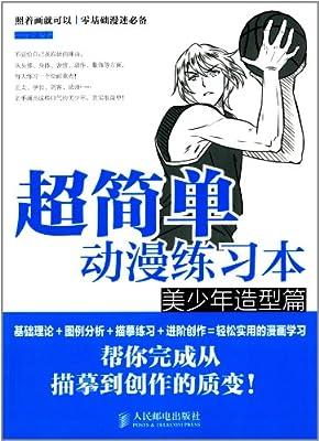 超简单动漫练习本:美少年造型篇.pdf